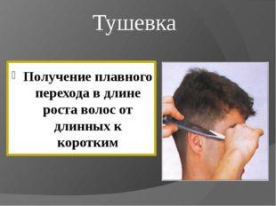 Тушевка Получение плавного перехода в длине роста волос от длинных к коротким