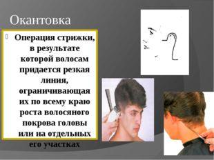 Окантовка Операция стрижки, в результате которой волосам придается резкая лин