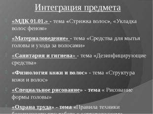 Интеграция предмета «МДК 01.01.» - тема «Стрижка волос», «Укладка волос феном