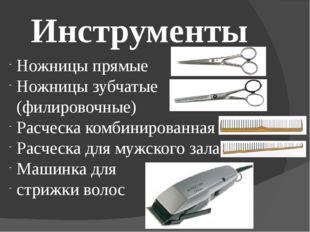 Инструменты Ножницы прямые Ножницы зубчатые (филировочные) Расческа комбиниро