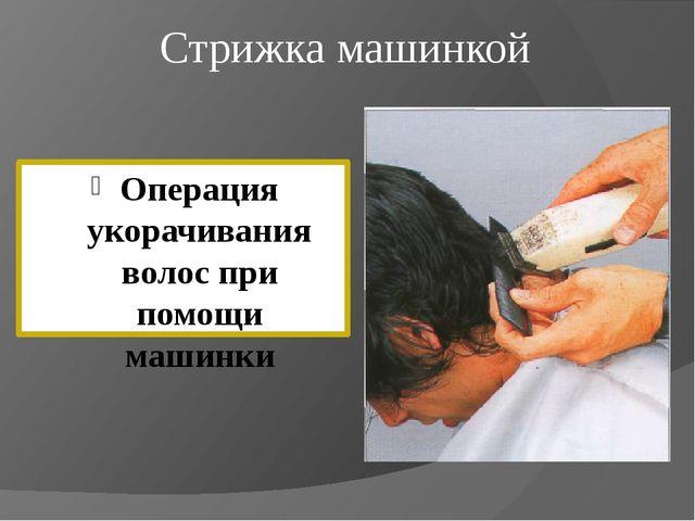 Стрижка машинкой Операция укорачивания волос при помощи машинки
