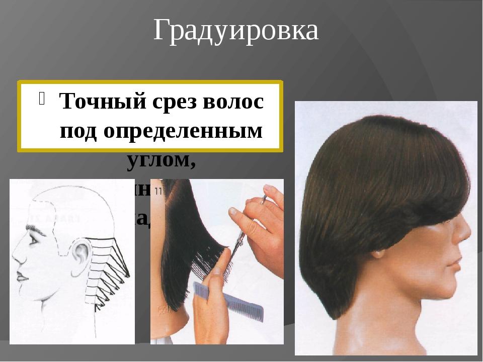 Градуировка Точный срез волос под определенным углом, выполняемый на ладони