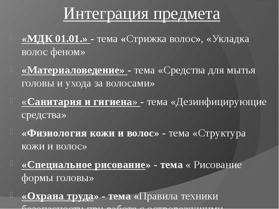 Интеграция предмета «МДК 01.01.» - тема «Стрижка волос», «Укладка волос феном...