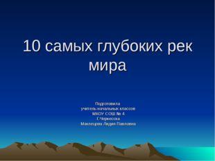 10 самых глубоких рек мира Подготовила учитель начальных классов МКОУ СОШ № 4