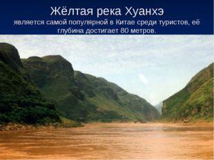 Жёлтая река Хуанхэ является самой популярной в Китае среди туристов, её глуби