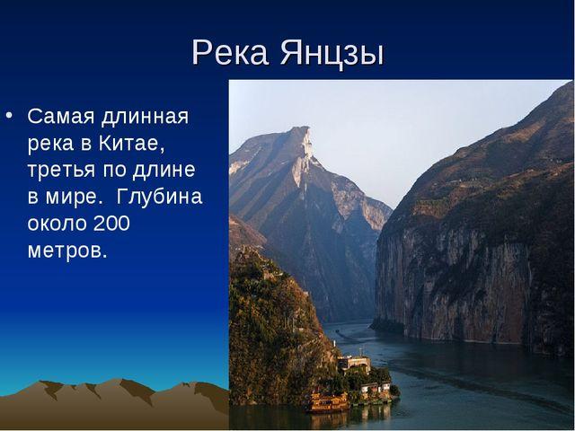 Река Янцзы Самая длинная река в Китае, третья по длине в мире. Глубина около...