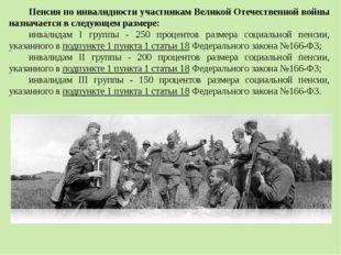 Пенсия по инвалидности участникам Великой Отечественной войны назначается в с