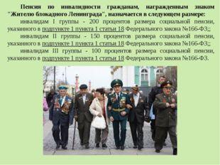 """Пенсия по инвалидности гражданам, награжденным знаком """"Жителю блокадного Лени"""
