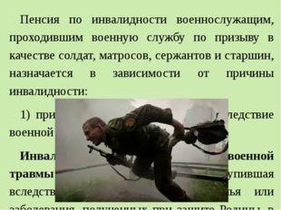 Пенсия по инвалидности военнослужащим, проходившим военную службу по призыву