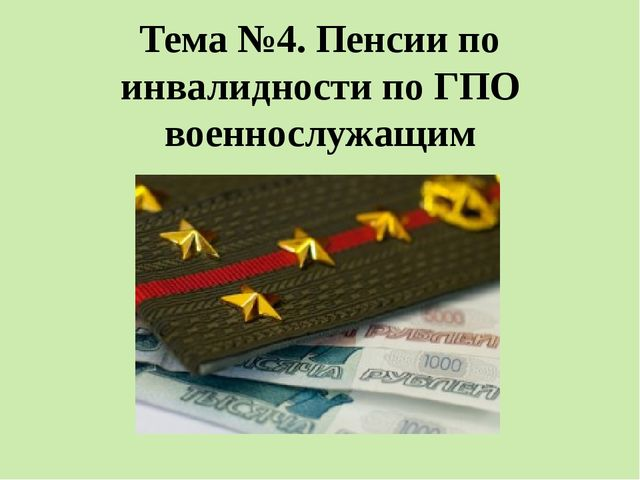Пенсии в сентябре украина