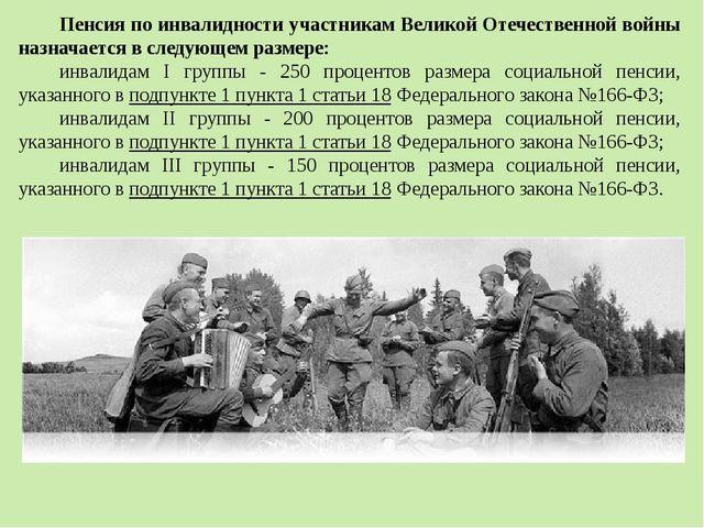 Пенсия по инвалидности участникам Великой Отечественной войны назначается в с...