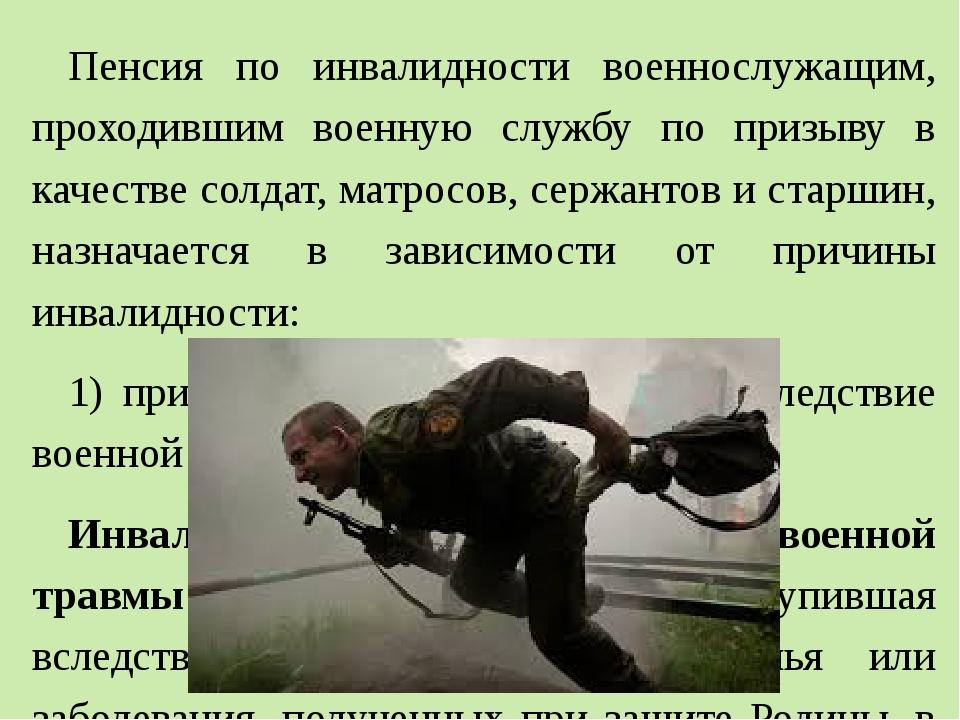 Пенсия по инвалидности военнослужащим, проходившим военную службу по призыву...