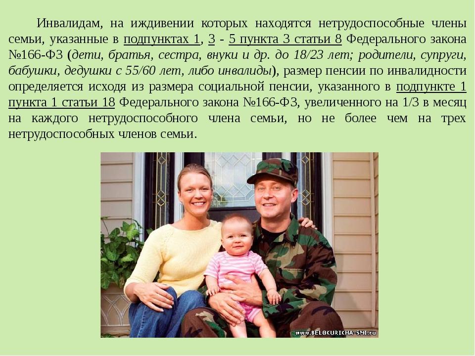 Инвалидам, на иждивении которых находятся нетрудоспособные члены семьи, указа...
