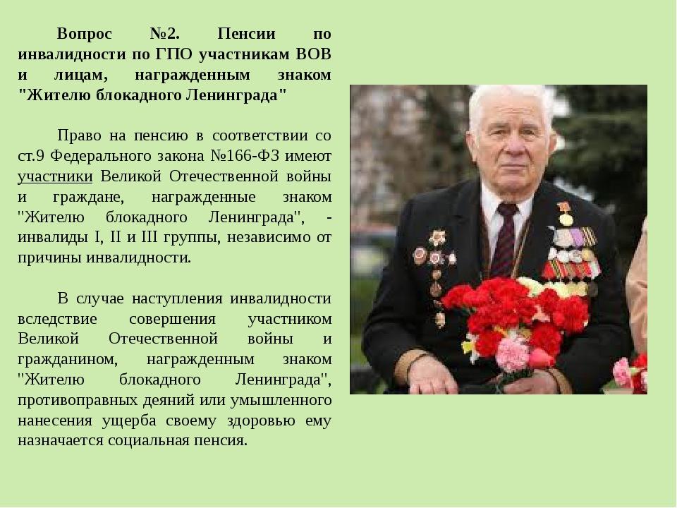 Вопрос №2. Пенсии по инвалидности по ГПО участникам ВОВ и лицам, награжденным...