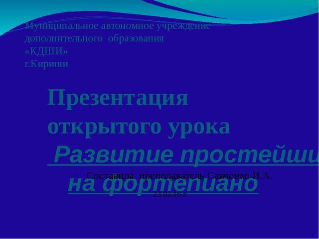 Муниципальное автономное учреждение дополнительного образования «КДШИ» г.Кири...