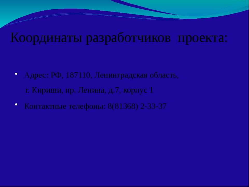 Адрес: РФ, 187110, Ленинградская область, г. Кириши, пр. Ленина, д.7, корпус...