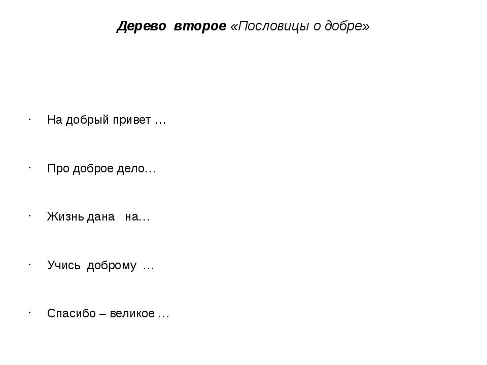 Дерево второе «Пословицы о добре» На добрый привет … Про доброе дело… Жизнь д...