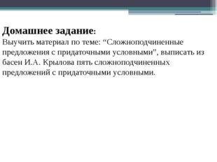 """Домашнее задание: Выучить материал по теме: """"Сложноподчиненные предложения с"""