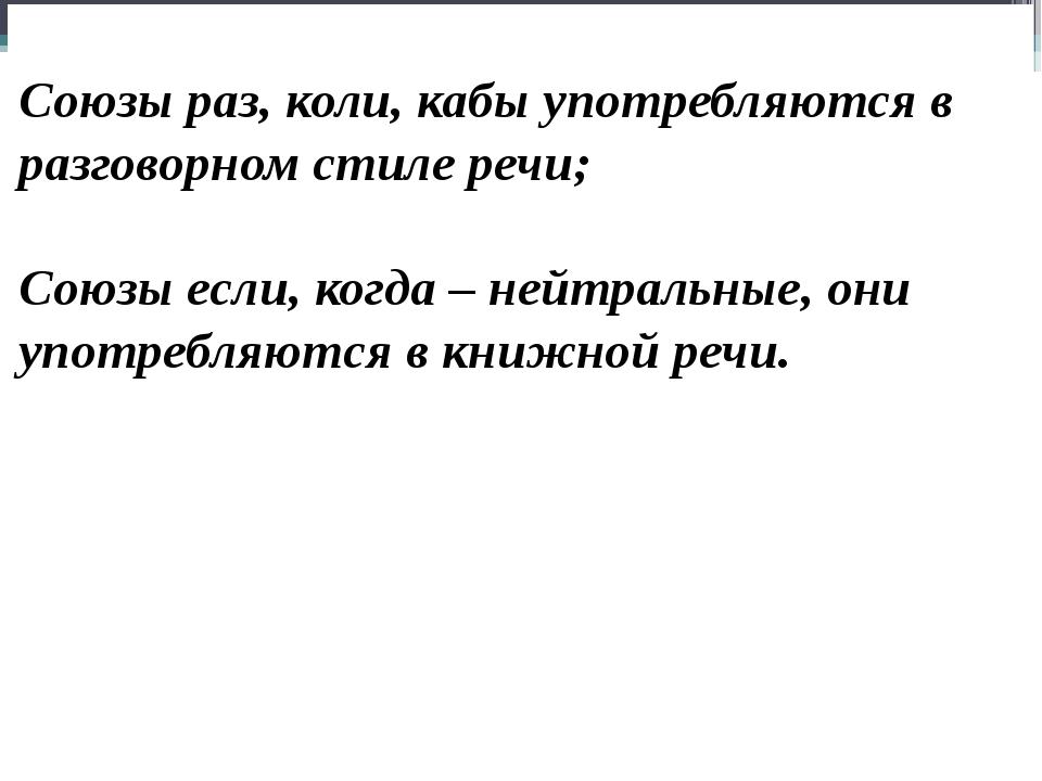 Союзыраз, коли, кабыупотребляются в разговорном стиле речи; Союзыесли, ко...