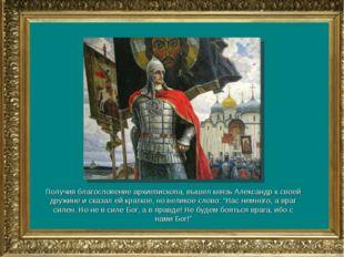 Получив благословение архиепископа, вышел князь Александр к своей дружине и с