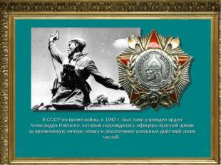 В СССР во время войны, в 1942 г. был тоже учрежден орден Александра Невского,