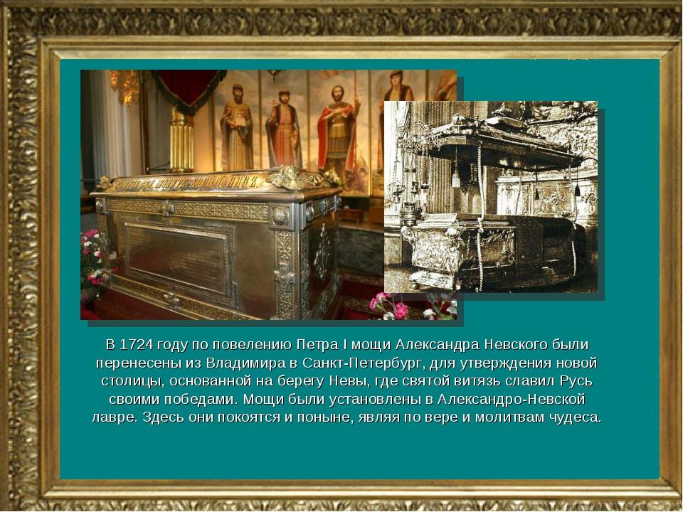 В 1724 году по повелению Петра I мощи Александра Невского были перенесены из...