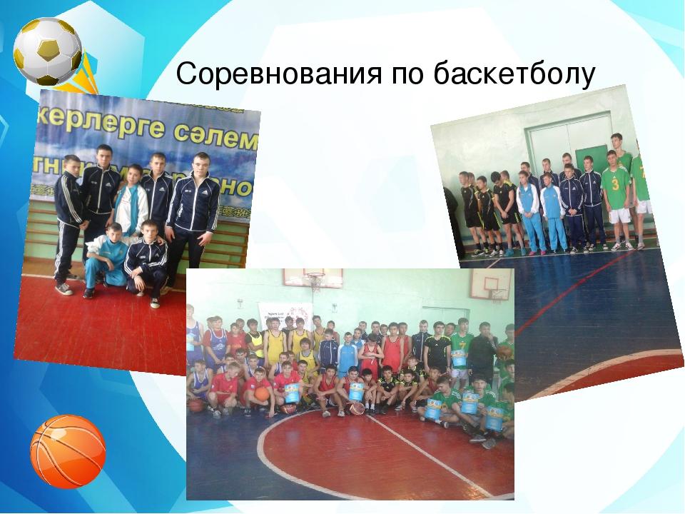 Соревнования по баскетболу