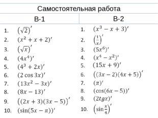 Самостоятельная работа В-1 В-2