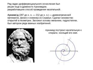 Ряд задач дифференциального исчисления был решен еще в древности Архимедом, р