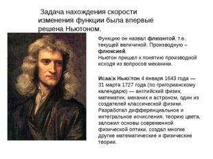 Задача нахождения скорости изменения функции была впервые решена Ньютоном. Ф