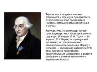 Термин «производная» впервые встречается у француза Луи Арбогаста. Этим терми