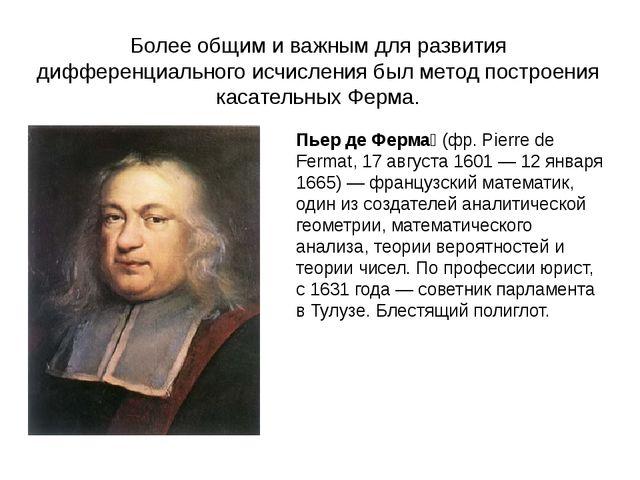Более общим и важным для развития дифференциального исчисления был метод пост...