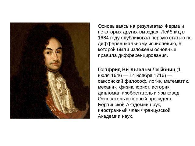 Основываясь на результатах Ферма и некоторых других выводах, Лейбниц в 1684 г...