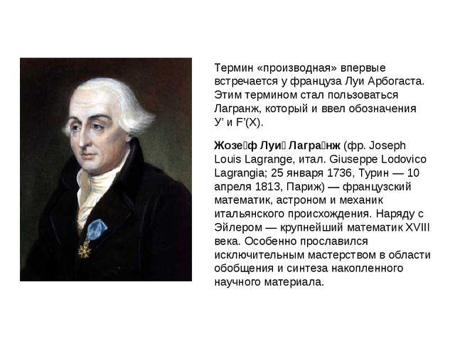 Термин «производная» впервые встречается у француза Луи Арбогаста. Этим терми...