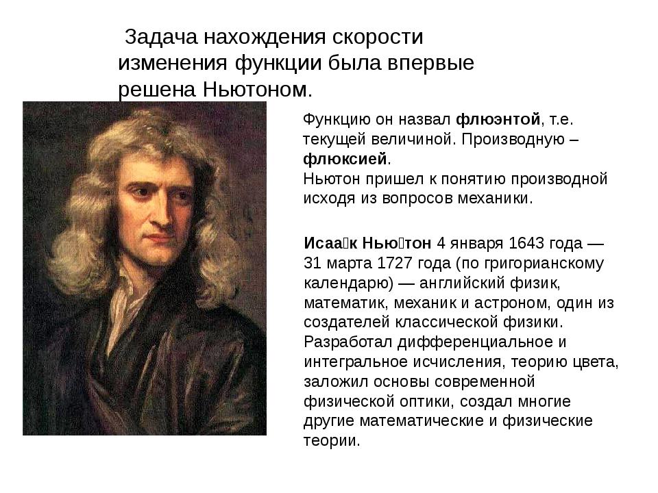 Задача нахождения скорости изменения функции была впервые решена Ньютоном. Ф...