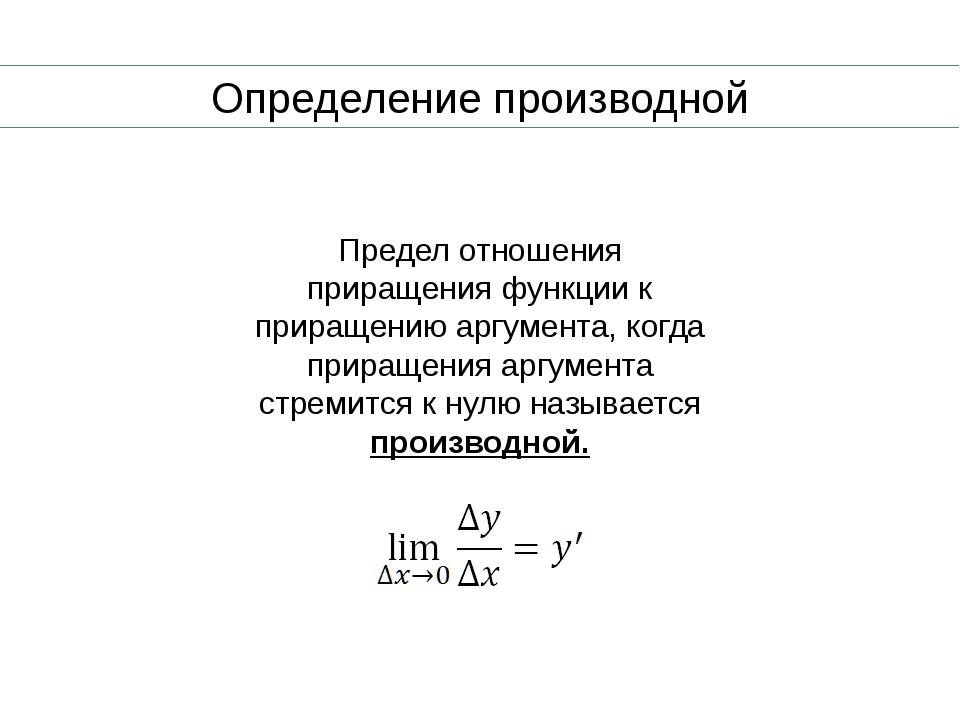 Предел отношения приращения функции к приращению аргумента, когда приращения...