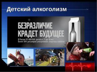 www.themegallery.com Детский алкоголизм www.themegallery.com LOGO