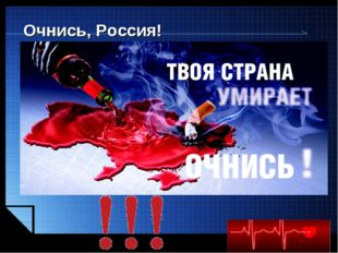 www.themegallery.com Очнись, Россия! www.themegallery.com LOGO