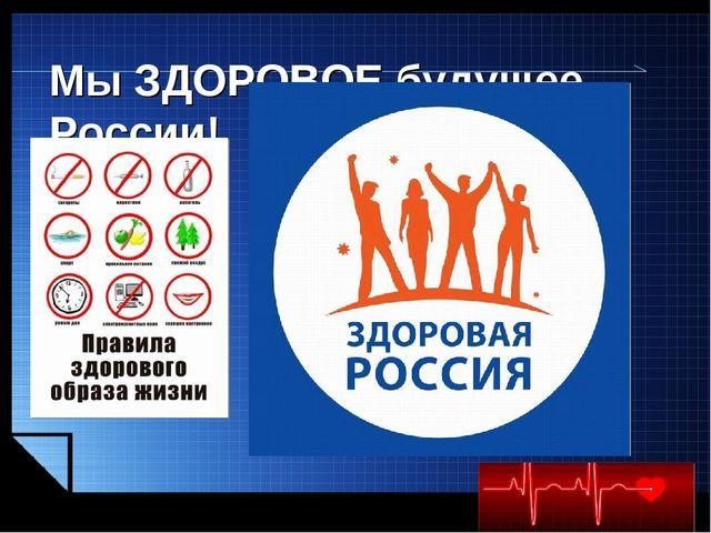 www.themegallery.com Мы ЗДОРОВОЕ будущее России! www.themegallery.com LOGO