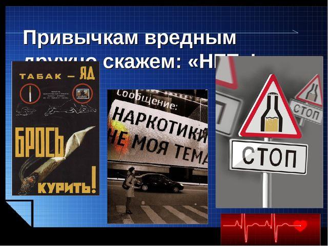 www.themegallery.com Привычкам вредным дружно скажем: «НЕТ»! www.themegallery...
