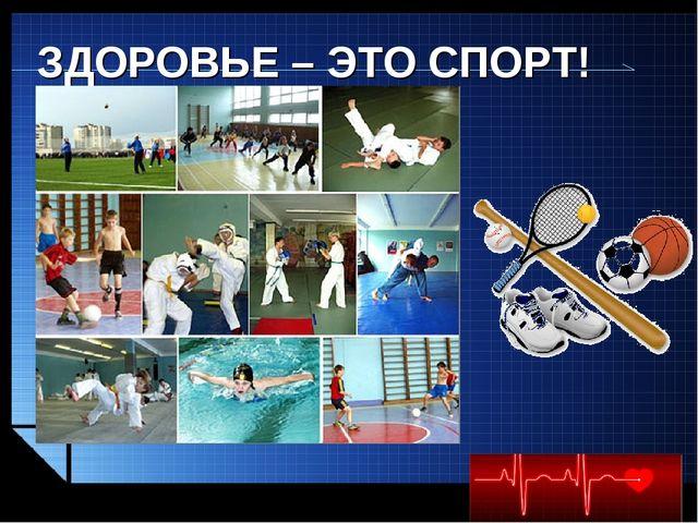 www.themegallery.com ЗДОРОВЬЕ – ЭТО СПОРТ! www.themegallery.com LOGO