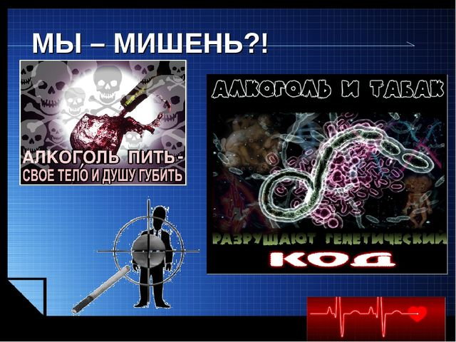www.themegallery.com МЫ – МИШЕНЬ?! www.themegallery.com LOGO