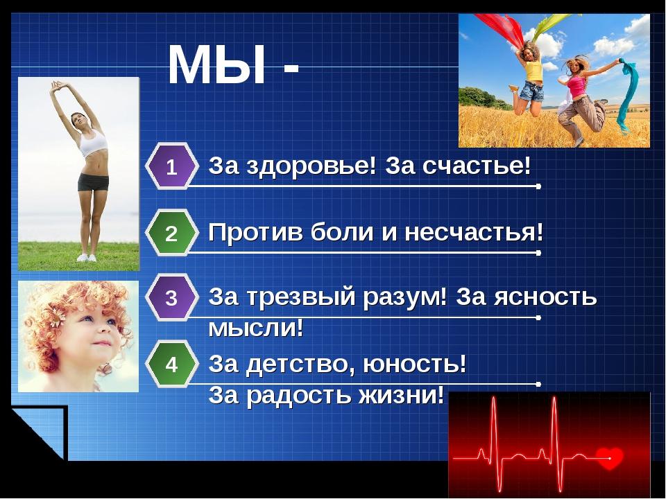 www.themegallery.com МЫ - За здоровье! За счастье! 1 Против боли и несчастья!...