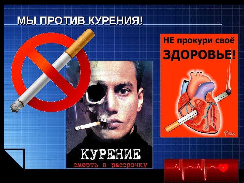 картинки против курения без сигарет черты