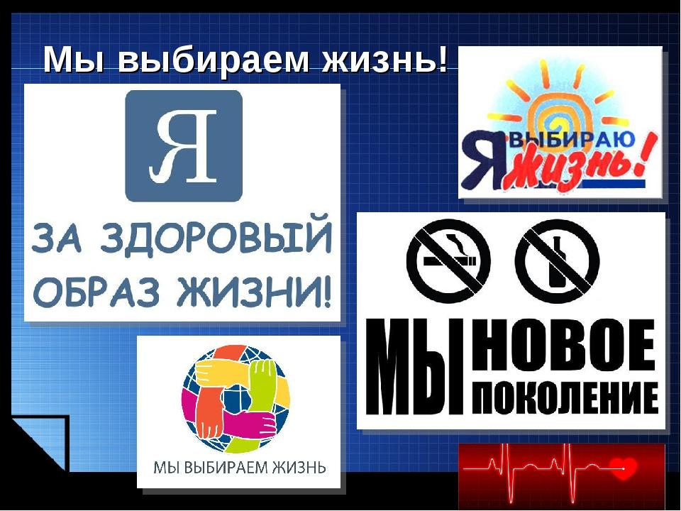 www.themegallery.com Мы выбираем жизнь! www.themegallery.com LOGO