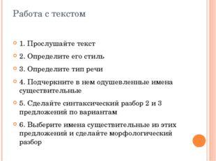 Работа с текстом 1. Прослушайте текст 2. Определите его стиль 3. Определите т