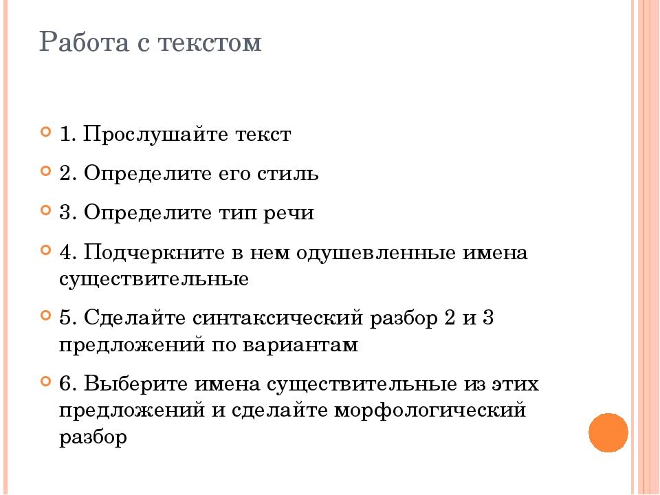 Работа с текстом 1. Прослушайте текст 2. Определите его стиль 3. Определите т...