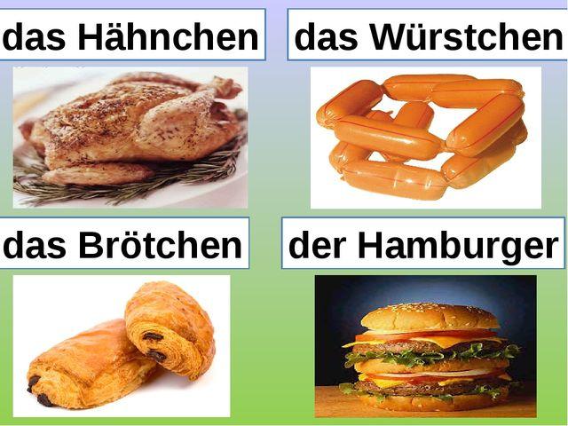 das Hähnchen das Würstchen das Brötchen der Hamburger