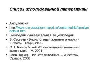 Список использованной литературы Ампуллярия http://www.our-aquarium.narod.ru/