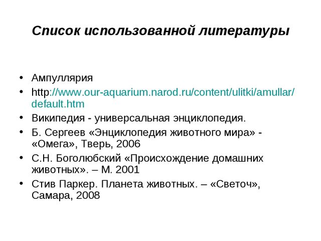 Список использованной литературы Ампуллярия http://www.our-aquarium.narod.ru/...